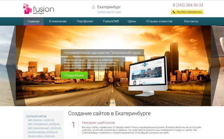 Создание сайты екатеринбурга книга по созданию сайта бесплатно